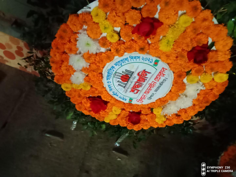 ত্রিশাল অনলাইন প্রেসক্লাবের পক্ষ থেকে ভাষা শহীদদের স্মরণে শ্রদ্ধাঞ্জলি
